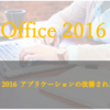 Office 2016 アプリケーションの改善された3つの機能を紹介