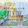 【鹿児島】1泊2日旅行のパッキング(持ち物)と10月下旬の服装