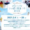 今年はオンライン開催・・・さっぽろ雪まつり2021
