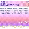 (BS)今日はアイカツ!第163話です!