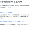SFDC:GitHubをつかったApexコードの管理について - Part 3