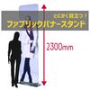 とにかく目立つ!高さ2300mmのストレッチスクリーンスタンドをレビュー。