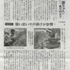 西日本新聞34話 菌ちゃんは人の意志を感じるか