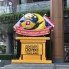 ドン・キホーテへ行ってみる~!!(DonDon:Donki)