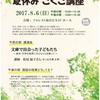 『2017夏休み こくご講座』案内