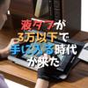 【オススメ】液タブが今安い!激安2万円台で手に入る時代が来た!【XP-Pen Artist12】※2019/11/3追記