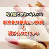 旬は夏ではないらしい?新生姜の美味しい時期&選び方のポイント