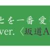 誰のことを一番 愛してる? Short ver.〈坂道AKB〉が公開!!