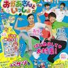 【雑誌】「NHKのおかあさんといっしょ 2019年夏号」が発売中です!