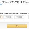 アマゾンギフト券の還元率は最大2.5%! クレカよりお得!!