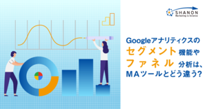 Googleアナリティクスのセグメント機能やファネル分析は、MAツールとどう違う?