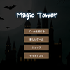 【魔法の塔】最新情報で攻略して遊びまくろう!【iOS・Android・リリース・攻略・リセマラ】新作スマホゲームが配信開始!