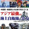 【ウォーゲーム】来年3月に「海上自衛隊と韓国/中国海軍が戦うゲーム」が発売されるらしい……【テーマがヤバくね?】