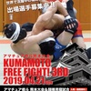 【出場選手募集】熊本フリーファイト3!開催決定!