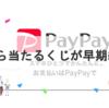 PayPayのやたら当たるくじ(5回に1回無料)が終了。景表法違反の恐れとは?