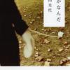 【読書メモ】愛がなんだ 角田 光代