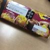 ヒロタシュークリーム:種子島安納芋