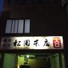 ★3.6  「寿司 松岡」  〜個室で楽しむ寿司懐石〜