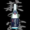 萩の露、純米吟醸、渡舟、無濾過生原酒はバランス良い攻め。