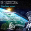 1日でもらえるE-Award   - 55 Cosmic Years -