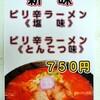 ラーメン「さんぱち」(名護店)で「ピリ辛ラーメン(とんこつ味)+半ライス半餃子(ハーフセット)」 590円