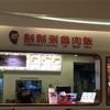 2回目の台湾空港泊〜やっぱり激寒