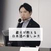 【日本酒イベント】蔵元が教える日本酒の楽しみ方