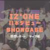 IZONE(アイズワン)日本デビューSHOWCASE感想レポート!ライブ編