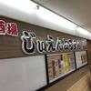神奈川 横浜〉立ち飲み屋ができたってさ。清潔だしいいね