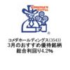 【コメダホールディングス(3543)】 2月おすすめ優待銘柄 総合利回り4.2%