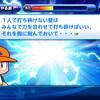 【イベント】サクスペ「十文字東高校レンタルサクセスチャレンジ④」