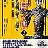 北京大学版 中国の文明〈2〉古代文明の誕生と展開〈下〉