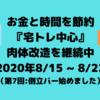 お金と時間を節約『宅トレ中心』 肉体改造を継続中 2020年8/15~ 8/22(第7回:倒立バーデビュー)