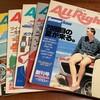 『All Right!』という雑誌があった
