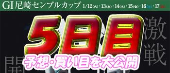 【5日目】尼崎センプルカップ 開設68周年記念【当たる競艇予想】得点率・順位を大公開!