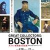【感想】ボストン美術館の至宝展@名古屋ボストン美術館