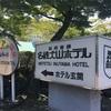 愛知/『名鉄犬山ホテル』:老舗のホテルでのランチバイキング