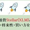 リップル(XRP)の兄弟コイン、Stellar(XLM)の特徴や買い方・将来性を解説