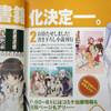 雑誌企画「Baby Princess」の小説版が電撃文庫から刊行の模様