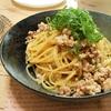 簡単!!鶏ひき肉の梅かつおパスタの作り方/レシピ