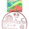 【風景印】葛西郵便局(&2016.2.26風景印押印局一覧)