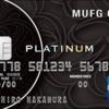 MUFGプラチナカードのコンシェルジュサービスを利用!年会費の元を取りたいならカードのサービスの利用はマスト