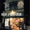 【子出かけ】東京にある懐かしい駄菓子屋、新井薬師前の「ぎふ屋」