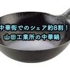 中華街の約8割の店が愛用する中華鍋[山田工業所]打ち出し中華鍋はメリットだらけ