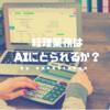 経理業務はAIにとられるのか?AIが発達しても経理の仕事はなくならない。