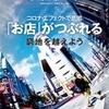【読書感想】日経ビジネス『コロナ・エフェクトで悲鳴 「お店がつぶれる」』を読んで