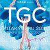 2017年10月21日(土)西日本総合展示場新館にて『takagi presents TGC KITAKYUSHU 2017 by TOKYO GIRLS COLLECTION』を開催決定!!
