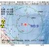 2017年09月13日 08時40分 青森県東方沖でM3.9の地震