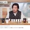 セブンイレブンのコーヒーがものすごく美味しいと思った理由がわかった 岩崎泰三さんのYouTube