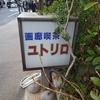 旅先グルメ(箱根・ユトリロ)